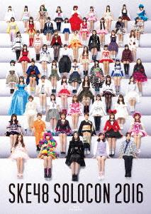 【100円クーポン配布中!】みんなが主役!SKE48 59人のソロコンサート ~未来のセンターは誰だ?~(Blu-ray Disc)/SKE48