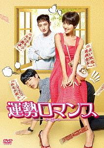 【100円クーポン配布中!】運勢ロマンス DVD-BOX2/ファン・ジョンウム