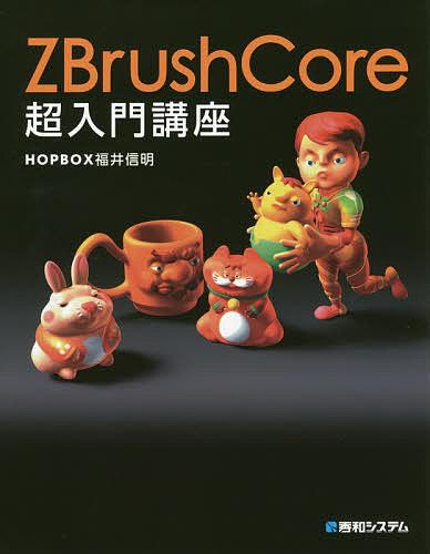 本物 ZBrushCore超入門講座 福井信明 3000円以上送料無料 商店