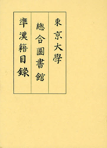 東京大学総合図書館準漢籍目録/山本仁【合計3000円以上で送料無料】