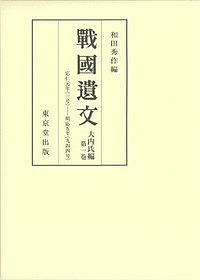 【100円クーポン配布中!】戰國遺文 大内氏編第1巻