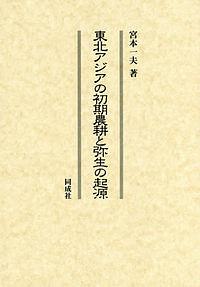 東北アジアの初期農耕と弥生の起源/宮本一夫