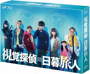 【100円クーポン配布中!】視覚探偵 日暮旅人 Blu-ray BOX(Blu-ray Disc)/松坂桃李