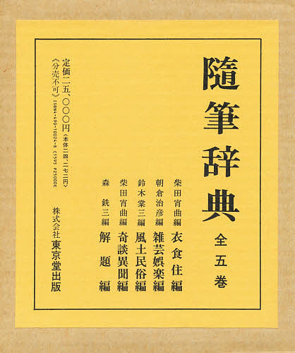 【100円クーポン配布中!】随筆辞典 全5巻/柴田宵曲