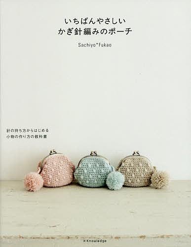 いちばんやさしいかぎ針編みのポーチ 新入荷 流行 売店 針の持ち方からはじめる小物の作り方の教科書 Sachiyo 3000円以上送料無料 Fukao
