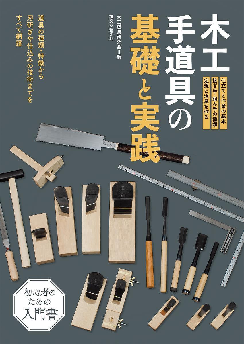 100%品質保証! 木工手道具の基礎と実践 道具の種類 特徴から刃研ぎや仕込みの技術までをすべて網羅 3000円以上送料無料 大工道具研究会 手数料無料