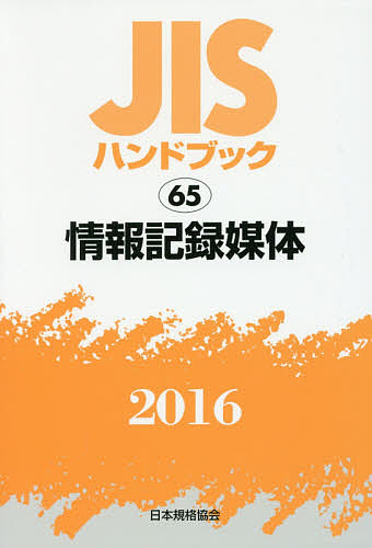 【店内全品5倍】JISハンドブック 情報記録媒体 2016/日本規格協会【3000円以上送料無料】