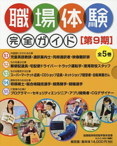 【100円クーポン配布中!】職場体験完全ガイド 第9期 5巻セット