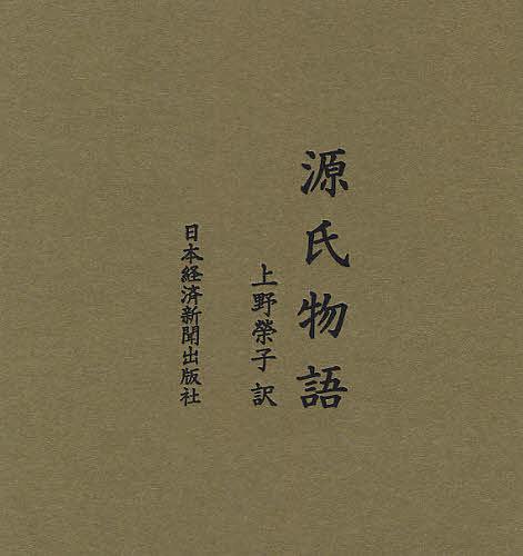 【100円クーポン配布中!】源氏物語 全8巻+別冊付録/紫式部/上野榮子