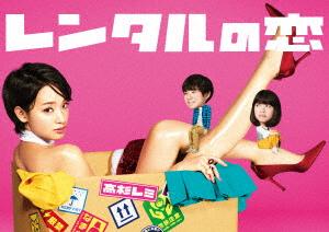 【100円クーポン配布中!】レンタルの恋 Blu-ray BOX(Blu-ray Disc)/剛力彩芽
