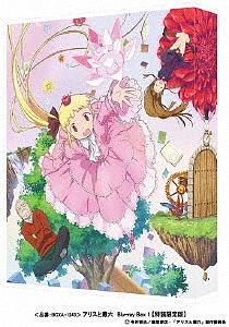 【100円クーポン配布中!】アリスと蔵六 Blu-ray Box 1(特装限定版)(Blu-ray Disc)/アリスと蔵六