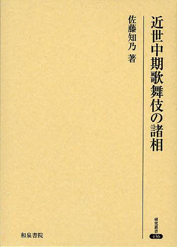 近世中期歌舞伎の諸相/佐藤知乃【合計3000円以上で送料無料】