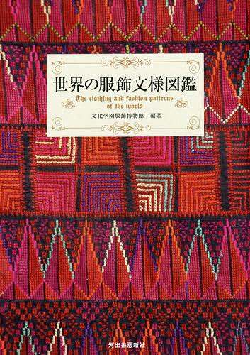世界の服飾文様図鑑 文化学園服飾博物館 期間限定の激安セール 3000円以上送料無料 超安い