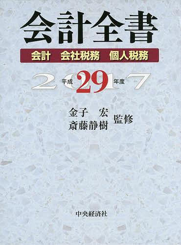 会計全書 平成29年度 会計 会社税務 個人税務 3巻セット/金子宏