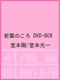 【100円クーポン配布中!】若葉のころ DVD-BOX/堂本剛/堂本光一