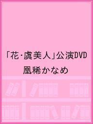 【100円クーポン配布中!】「花・虞美人」公演DVD/凰稀かなめ