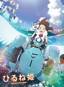 【100円クーポン配布中!】ひるね姫~知らないワタシの物語~Blu-rayスペシャル・エディション(Blu-ray Disc)