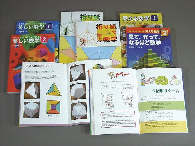 【100円クーポン配布中!】ビジュアル版 楽しめる数学 全6巻