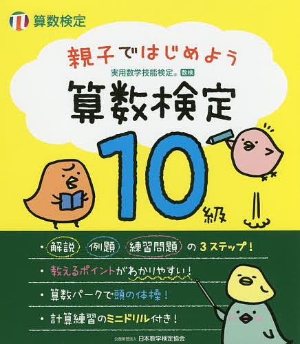 親子ではじめよう算数検定10級 開催中 春の新作シューズ満載 実用数学技能検定 3000円以上送料無料