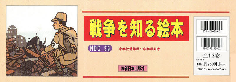 【100円クーポン配布中!】戦争を知る絵本 全13巻