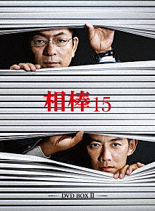 【100円クーポン配布中!】相棒 Season15 DVD BOX II/水谷豊/反町隆史