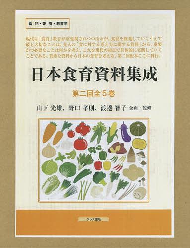 日本食育資料集成 第2回 5巻セット/山下光雄【合計3000円以上で送料無料】