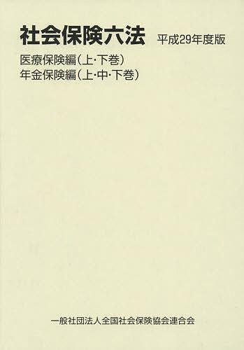 【100円クーポン配布中!】社会保険六法 平成29年度版 医療保険編 年金保険編 5巻セット