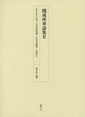 開成所単語集 2/櫻井豪人【合計3000円以上で送料無料】