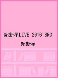 【100円クーポン配布中!】超新星LIVE 2016 BRO/超新星
