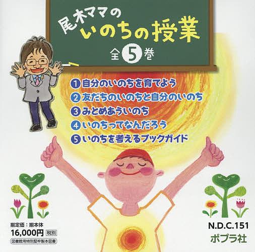 【100円クーポン配布中!】尾木ママのいのちの授業 5巻セット/尾木直樹