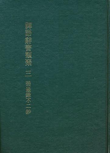 【100円クーポン配布中!】禅語辞書類聚