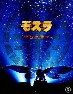 【100円クーポン配布中!】モスラ 3部作(Blu-ray Disc)/小林恵