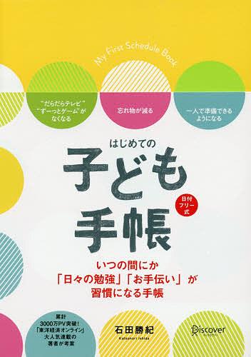 はじめての子ども手帳 日付フリー式/石田勝紀【3000円以上送料無料】