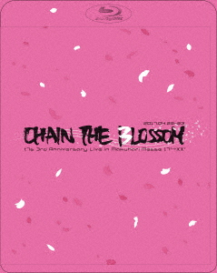 【100円クーポン配布中!】t7s 3rd Anniversary Live 17'→XX-CHAIN THE BLOSSOM-in Makuhari Messe(初回限定盤)(Blu-ray Disc)/Tokyo 7th シスターズ