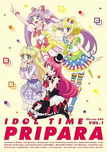 【100円クーポン配布中!】アイドルタイム プリパラ Blu-ray BOX-1(Blu-ray Disc)/プリパラ