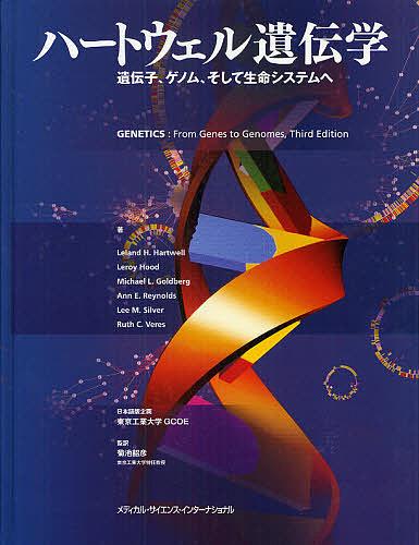 ハートウェル遺伝学 遺伝子、ゲノム、そして生命システムへ 特装版/リーランドH.ハートウェル/リロイフッド/マイケルL.ゴールドバーグ【合計3000円以上で送料無料】