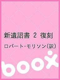 【100円クーポン配布中!】新遺詔書 2 復刻/ロバート・モリソン