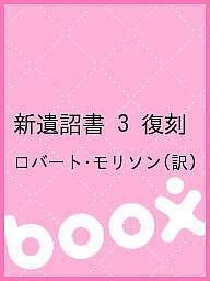 【100円クーポン配布中!】新遺詔書 3 復刻/ロバート・モリソン