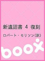 新遺詔書 4 復刻/ロバート・モリソン【合計3000円以上で送料無料】