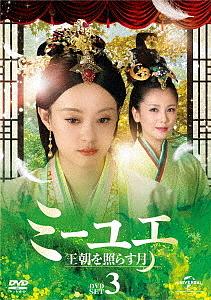 【100円クーポン配布中!】ミーユエ 王朝を照らす月 DVD-SET3/スン・リー