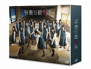 【100円クーポン配布中!】残酷な観客達 Blu-ray BOX(通常版)(Blu-ray Disc)/欅坂46