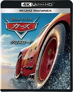 【100円クーポン配布中!】カーズ/クロスロード 4K UHD MovieNEX(4K ULTRA HD+3Dブルーレイ+ブルーレイ)/ディズニー
