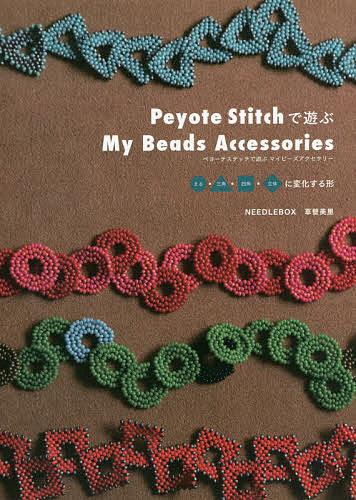 Peyote Stitchで遊ぶMy Beads Accessories まる 四角 3000円以上送料無料 立体に変化する形 三角 百貨店 低価格 草壁美里