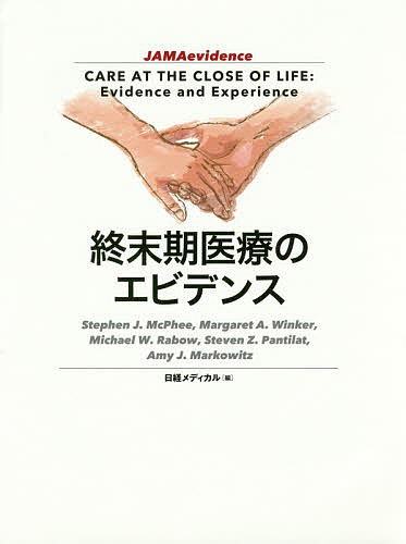 終末期医療のエビデンス/StephenJ.McPhee/MargaretA.Winker/MichaelW.Rabow【合計3000円以上で送料無料】
