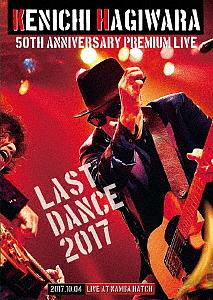 【100円クーポン配布中!】KENICHI HAGIWARA 50TH ANNIVERSARY PREMIUM LIVE LAST DANCE 2017/萩原健一