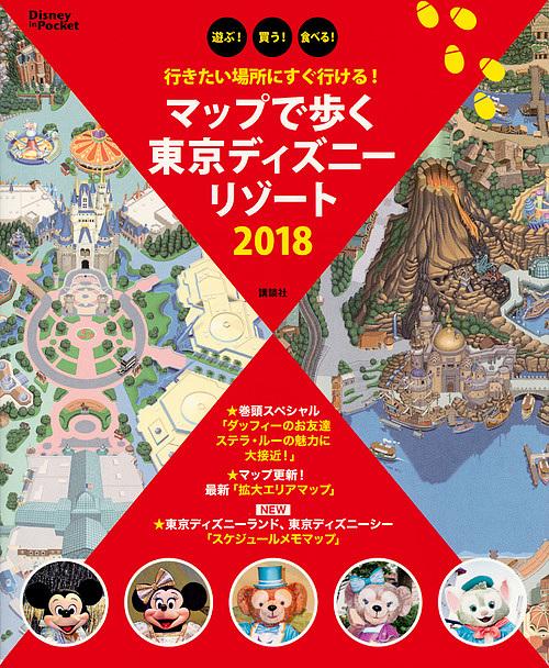 Disney in Pocket マップで歩く東京ディズニーリゾート 遊ぶ 2018 3000円以上送料無料 大人気 食べる 買い取り 買う