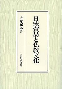 【100円クーポン配布中!】日宋貿易と仏教文化/大塚紀弘