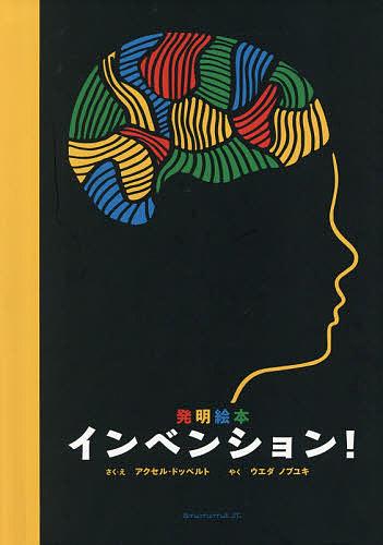 インベンション 発明絵本 アクセル 日本 付与 ドッペルト 子供 絵本 3000円以上送料無料 えウエダノブユキ