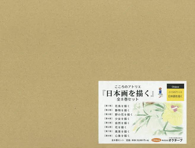日本画を描く こころのアトリエシリーズ 8巻セット/西野陽一