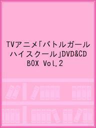 【100円クーポン配布中!】TVアニメ「バトルガール ハイスクール」DVD&CD BOX Vol.2